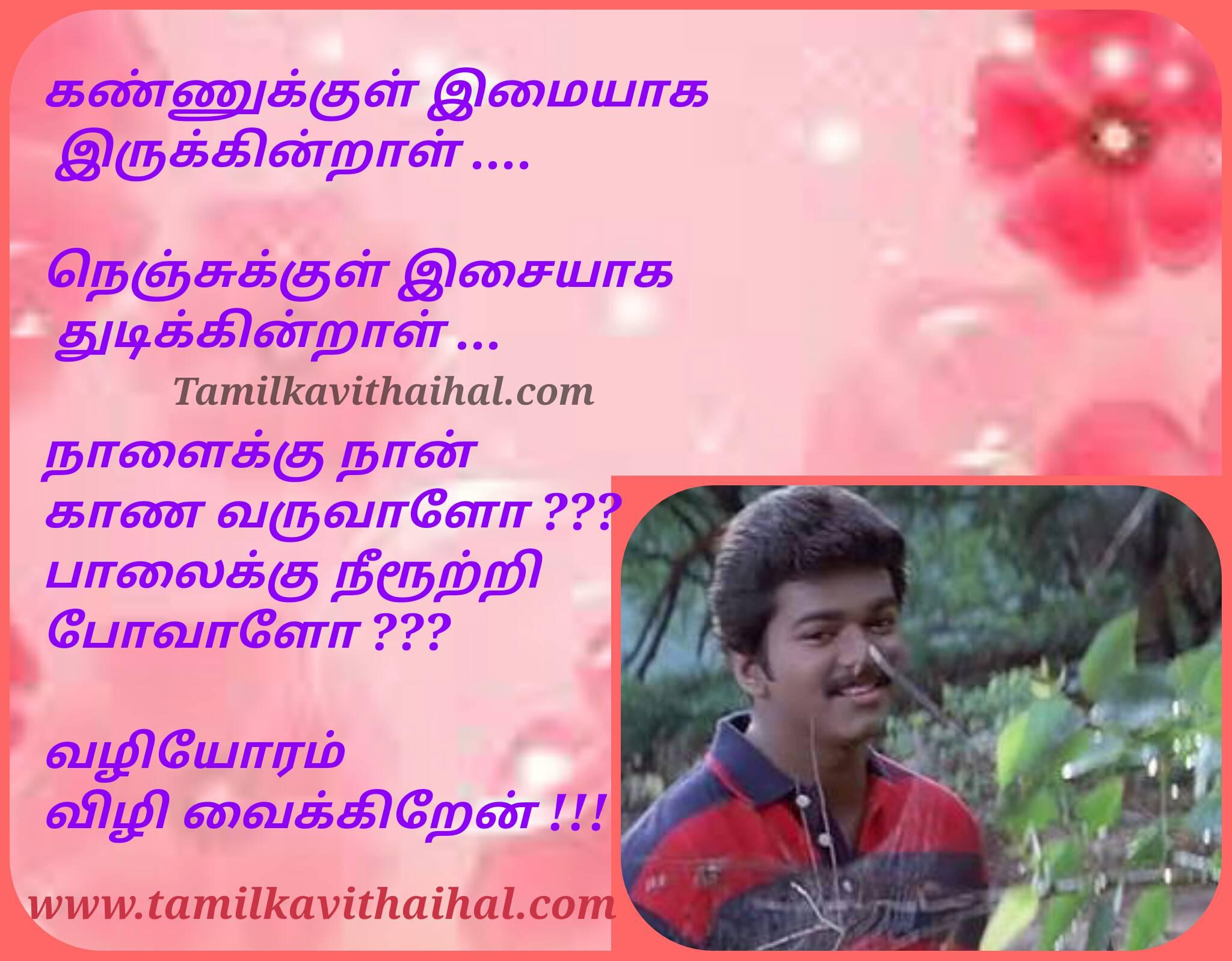 Vijay shalini song quotes kadhaluku maryathai kannukul imayaga ilayaraja vairamuthu whatsapp profile