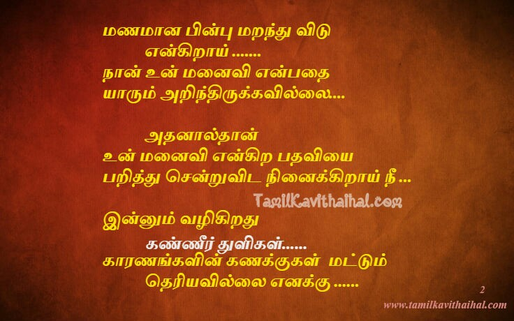 Vilagi sendra kadhal kavithai tamil love poems girl feel love failure bama kavithaigal images download for facebook whatsapp 2