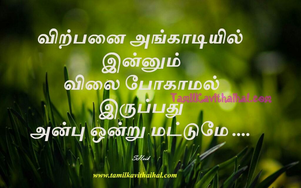 Vilai pogamal irupathu anbu matumae kasu varum pogum but anbu cute tamil quotes valkai thathuvam painful quotes