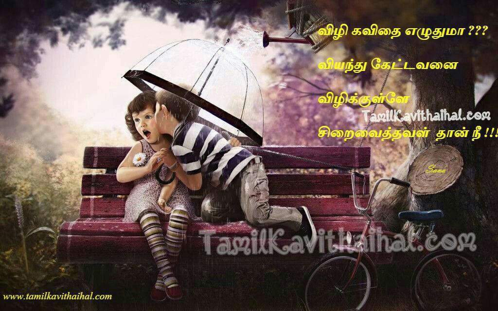 Vili kavithai eluthuma first love mudhal muttham maram tamil kadhal images