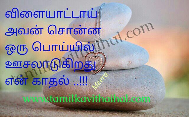 Villaiyattu poi kadhal mis understanding boy and girl for love kanner ranam meera poem whatsapp images fscebook dp download
