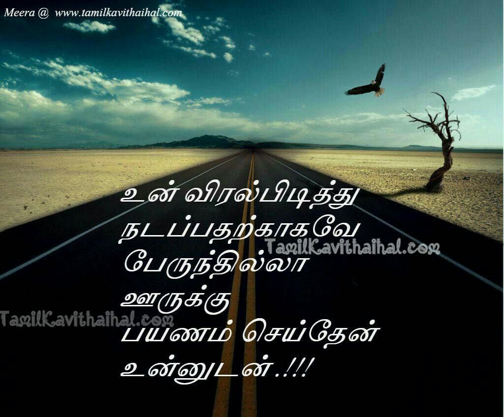 Viral pidithu tamil kadhal kavithai payanam unnudan salai sana images yarumilla boy feel muthal kadhal ooruku download