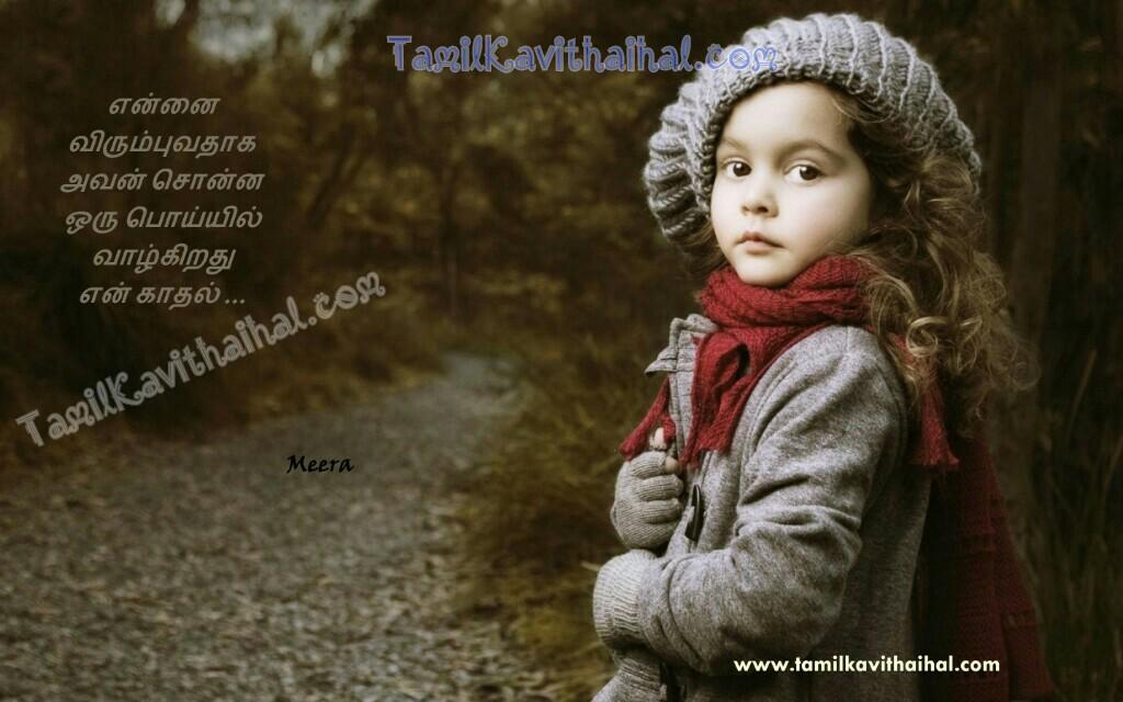 Virupam sogam pirivu poi girl yematram love failure kadhal tholvi tamil kavithai meera wallpaper download