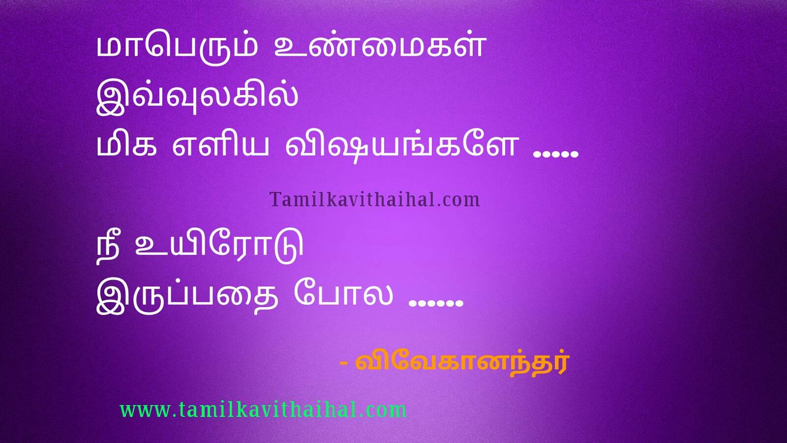 Vivekanandhar quotes about life quotes unmai thathum valkai