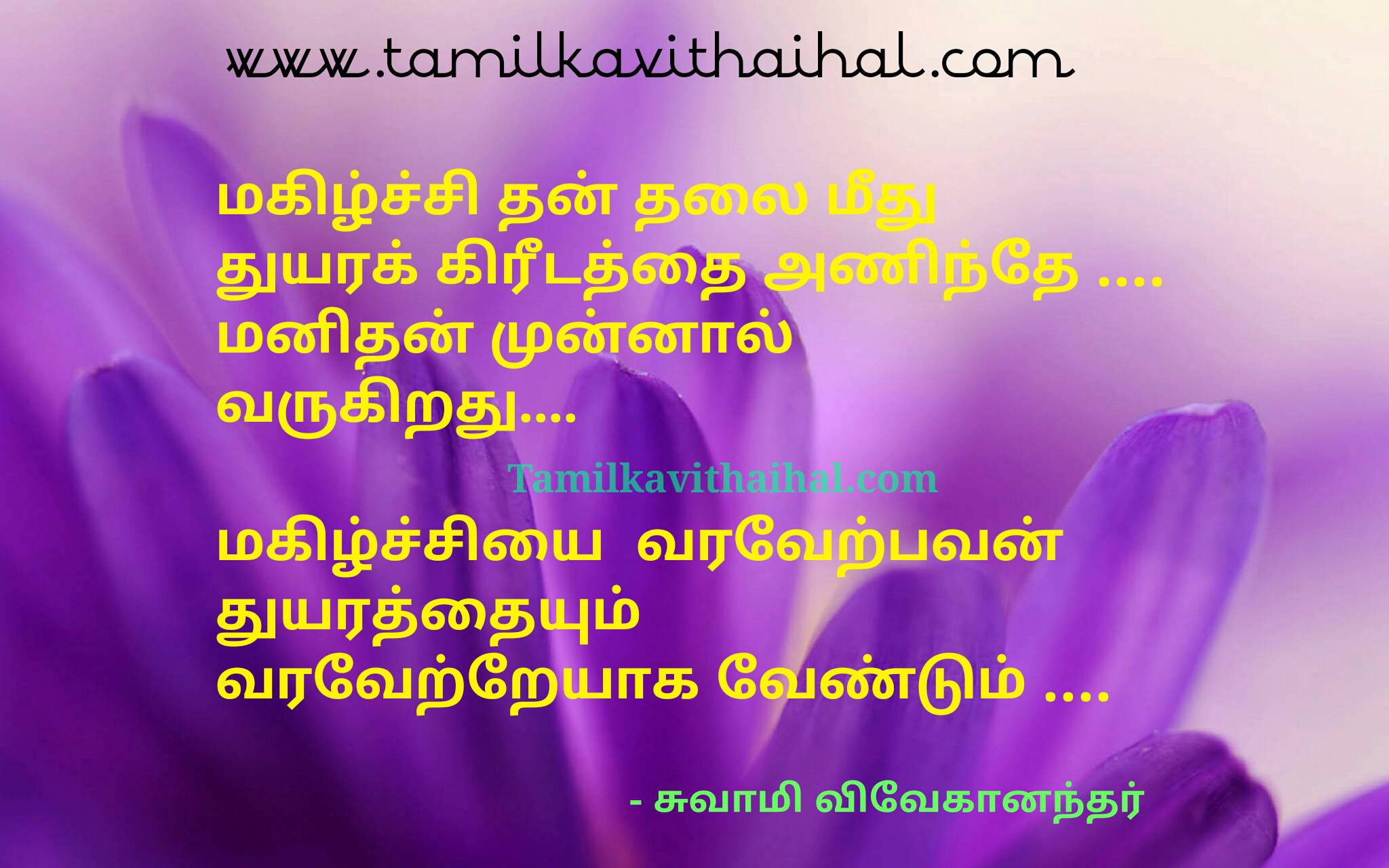 Vivekanandhar quotes in tamil about magilchi thuyaram manithan varaverpu images hd wallpapers