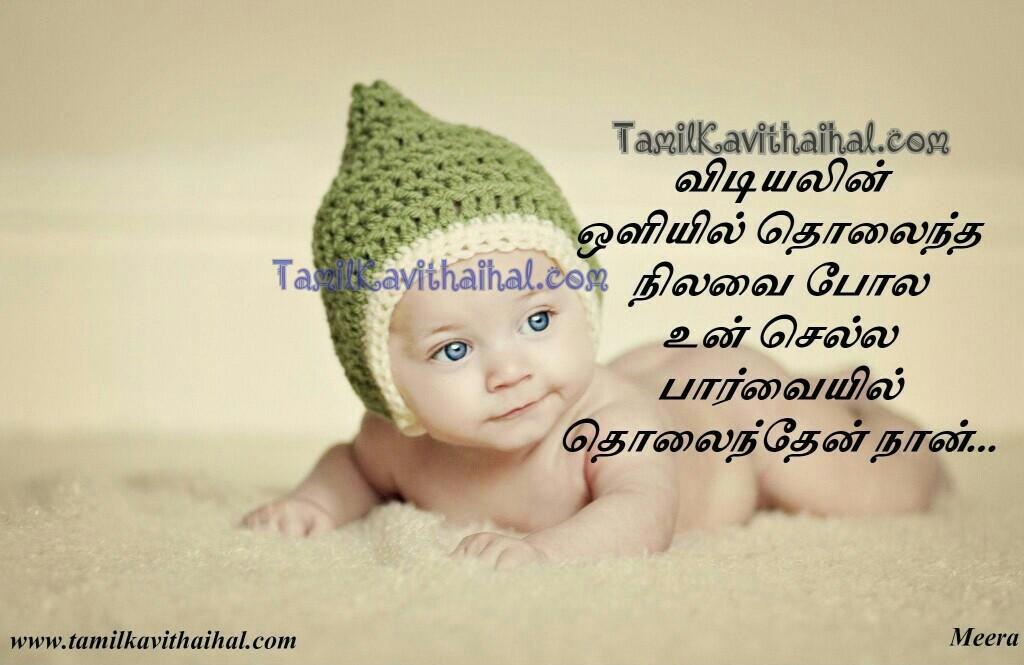 Vizhi chellam puju kulanthai amma thaimai nilavu meera tamil kavithai facebook whatsapp download