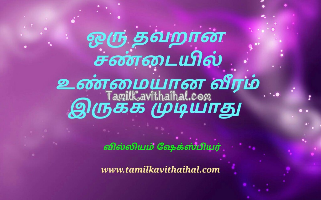 William shakespeare famous quotes about life valkkai thathuvam in tamil