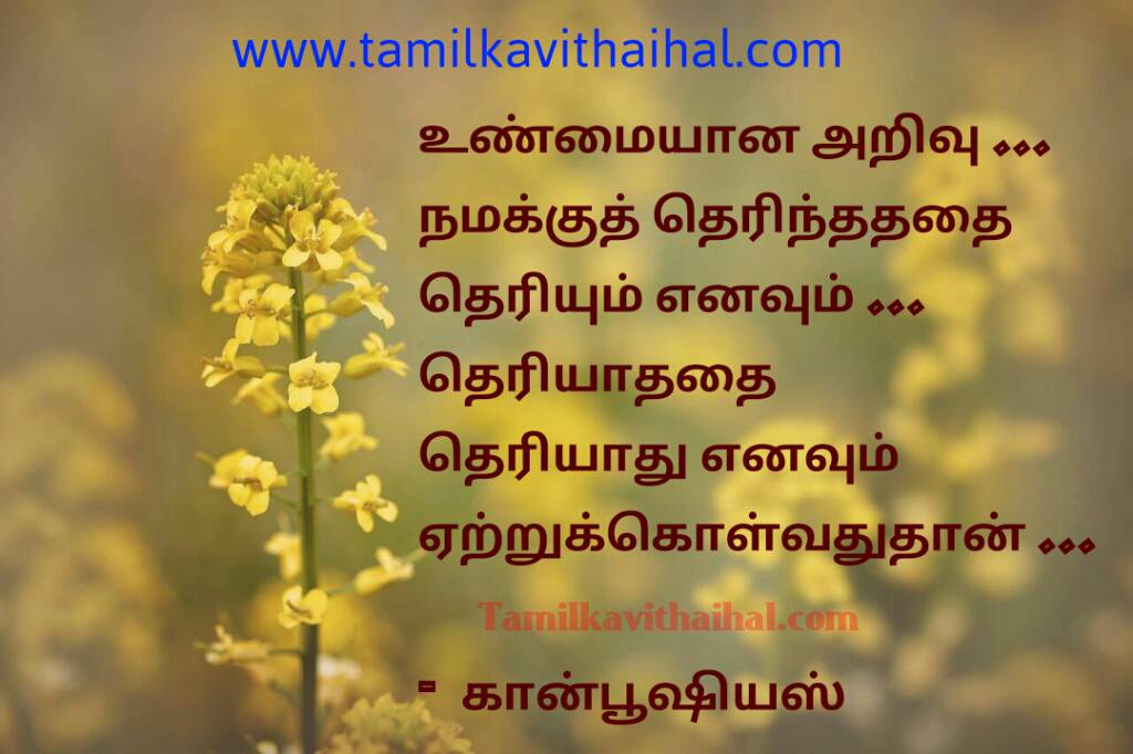 Wonderful life quotation saying about valkkai truth unmai best thathuvam tamil kavithai whatsapp dp pic