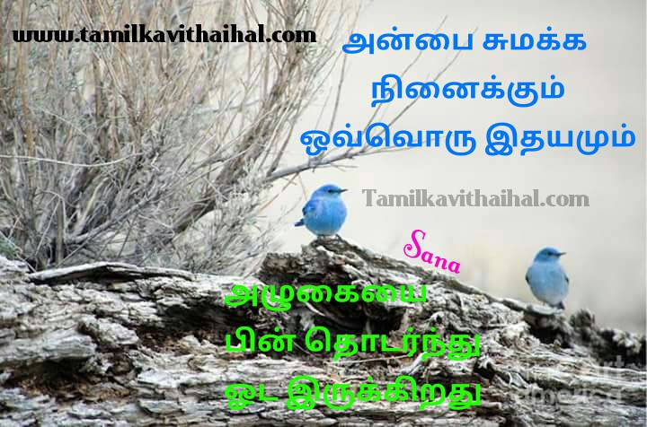 Wonderful tamil quotes about anbu pirivu soham idhayam alukai vali thathuvam sana pictures