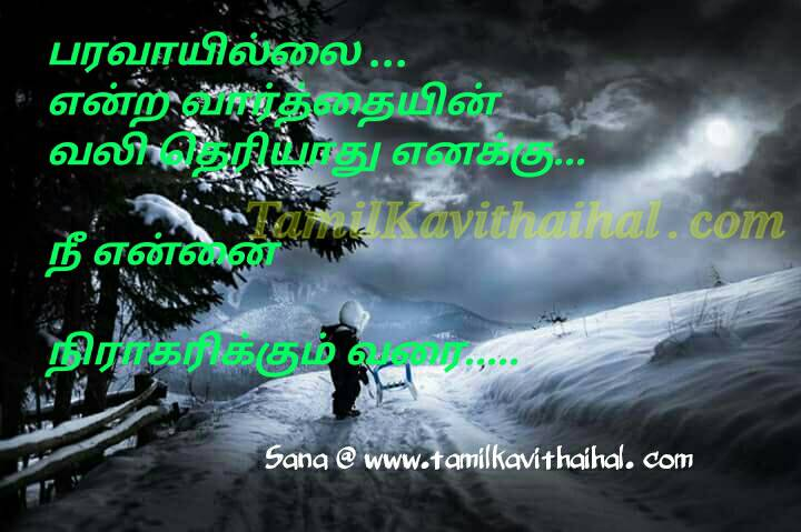 Word express pain about love failure vali soham kanner thanimai pirivu sana kavithai facebook iamges download