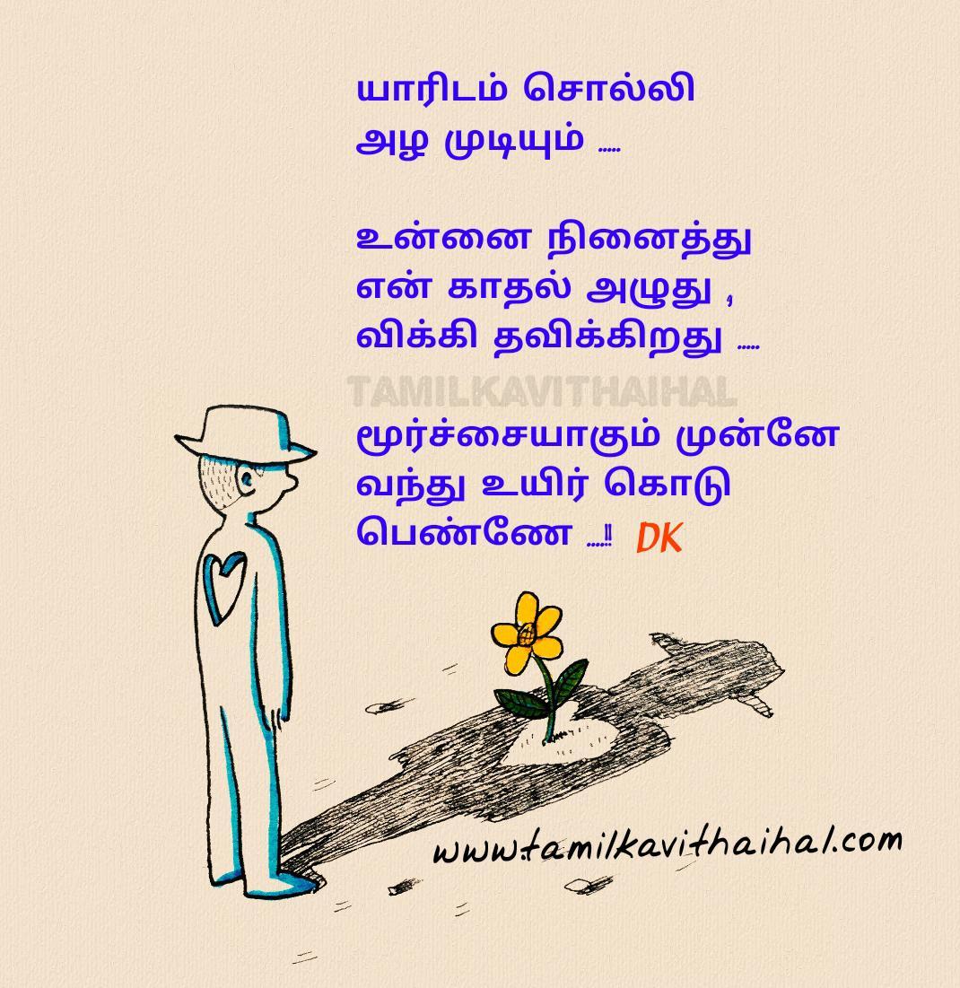 Yaaridam solli ala mudiyum unnai ninaithu en kadhal aluthu thavikiradhu image