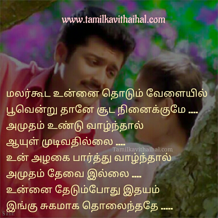 Yar indha devathai song love whatsapp status download surya laila images