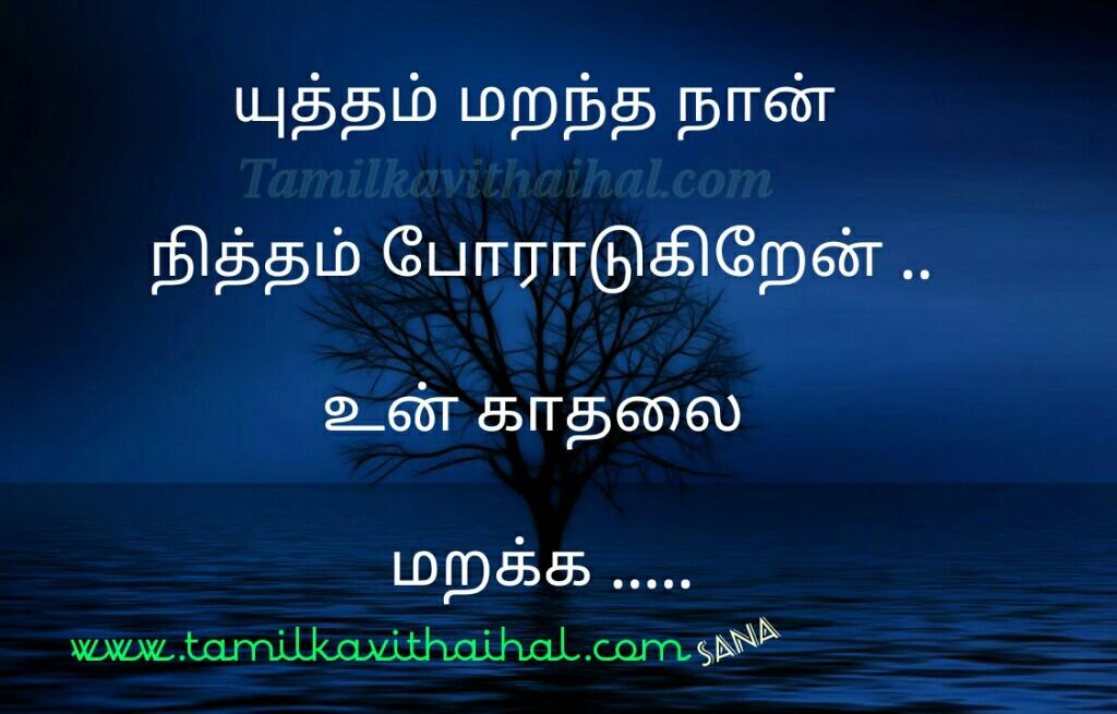 Yutham marantha naan nitham porattam kadhal pain vali ranam pirivu kavithai soham meera poem facebook images download